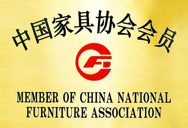 >中国家具协会会员