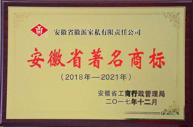 >安徽省著名商标